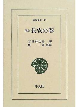 長安の春 増訂(東洋文庫)
