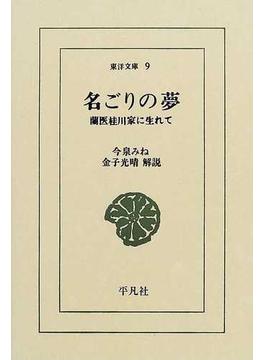 名ごりの夢 蘭医桂川家に生れて(東洋文庫)