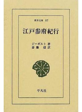 江戸参府紀行(東洋文庫)