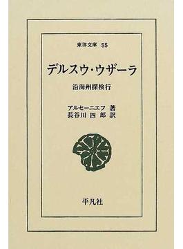 デルスウ・ウザーラ 沿海州探検行(東洋文庫)