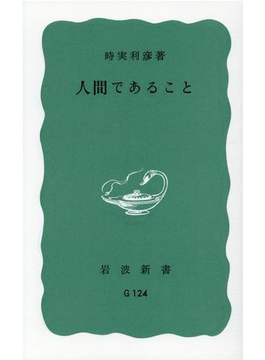 人間であること(岩波新書 青版)