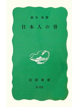 日本人の骨(岩波新書 青版)