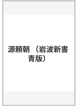 源頼朝(岩波新書 青版)