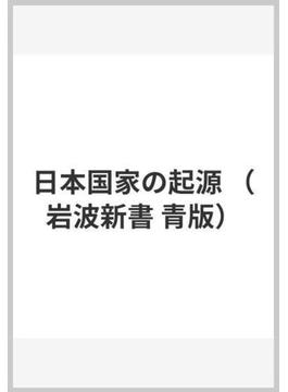 日本国家の起源(岩波新書 青版)