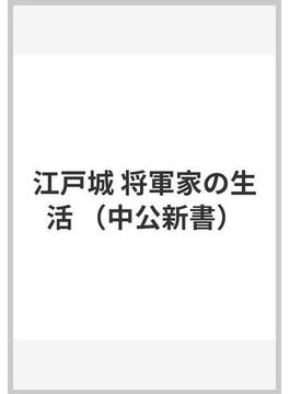 江戸城 将軍家の生活(中公新書)