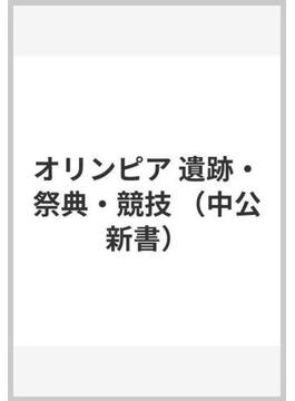 オリンピア 遺跡・祭典・競技(中公新書)