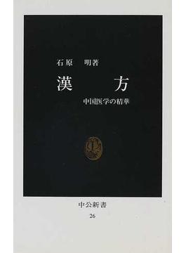 漢方 中国医学の精華(中公新書)