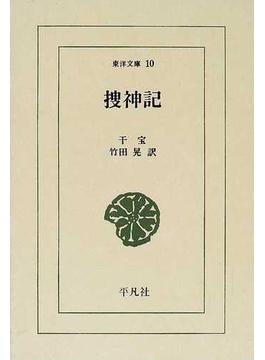 捜神記(東洋文庫)