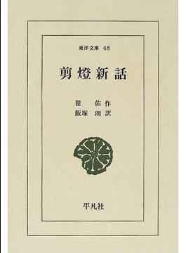 剪灯新話(東洋文庫)