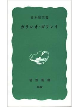 ガリレオ・ガリレイ(岩波新書 青版)