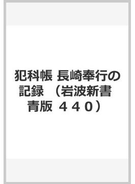 犯科帳 長崎奉行の記録(岩波新書 青版)