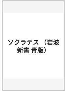 ソクラテス(岩波新書 青版)