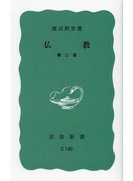仏教 第2版
