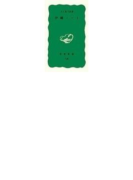 沖縄ノート