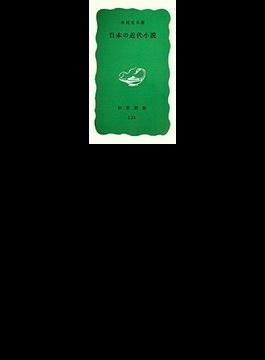 日本の近代小説 改版