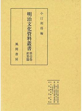 明治文化資料叢書 第1巻 産業編
