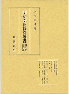明治文化資料叢書 第2巻 経済編