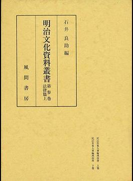 明治文化資料叢書 第3巻 上 法律編 上