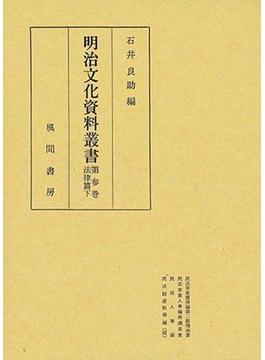 明治文化資料叢書 第3巻 下 法律編 下
