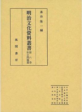 明治文化資料叢書 第6巻 社会問題編