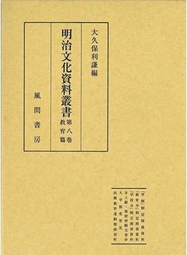 明治文化資料叢書 第8巻 教育編