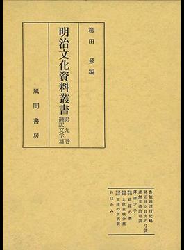 明治文化資料叢書 第9巻 翻訳文学編