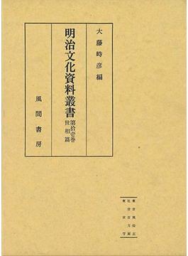 明治文化資料叢書 第11巻 世相編