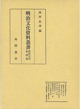 明治文化資料叢書 第12巻 新聞編