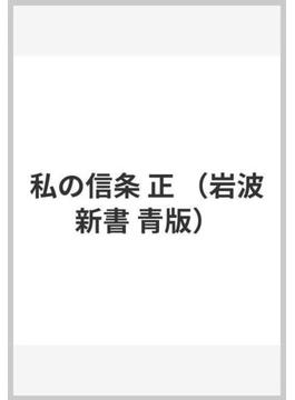 私の信条 正(岩波新書 青版)