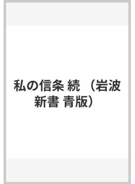 私の信条 続(岩波新書 青版)