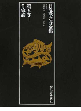 日夏耿之介全集 第5卷 作家論