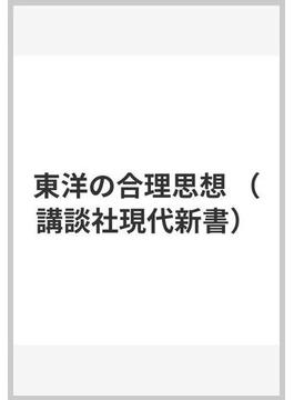 東洋の合理思想(講談社現代新書)