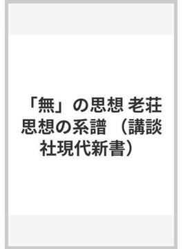 「無」の思想 老荘思想の系譜(講談社現代新書)