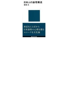 日本人の論理構造(講談社現代新書)