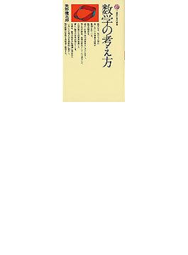 数学の考え方(講談社現代新書)