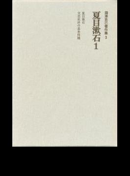 滝沢克己著作集 3 夏目漱石 1