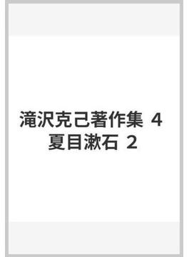 滝沢克己著作集 4 夏目漱石 2