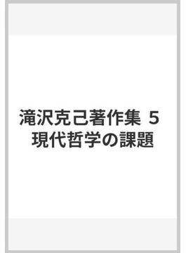 滝沢克己著作集 5 現代哲学の課題