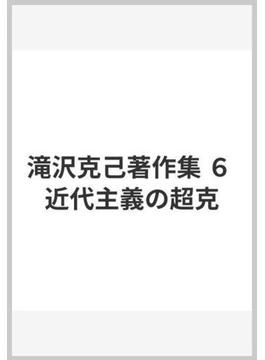 滝沢克己著作集 6 近代主義の超克