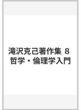 滝沢克己著作集 8 哲学・倫理学入門
