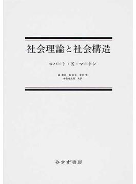 社会理論と社会構造