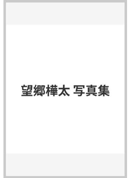 望郷樺太 写真集