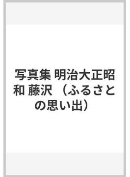 写真集 明治大正昭和 藤沢