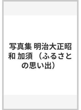 写真集 明治大正昭和 加須
