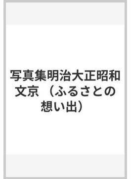 写真集明治大正昭和文京