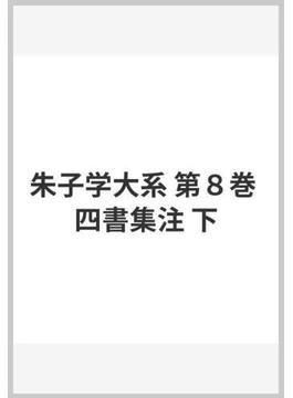 朱子学大系 第8巻 四書集注 下