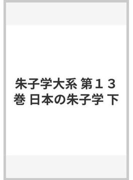 朱子学大系 第13巻 日本の朱子学 下