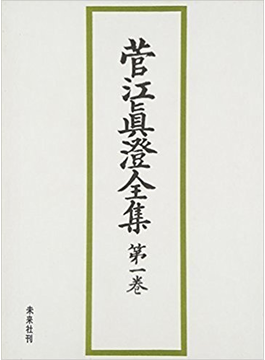 菅江真澄全集 第1巻 日記 1