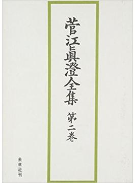 菅江真澄全集 第2巻 日記 2