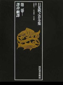 日夏耿之介全集 第2卷 譯詩・翻譯